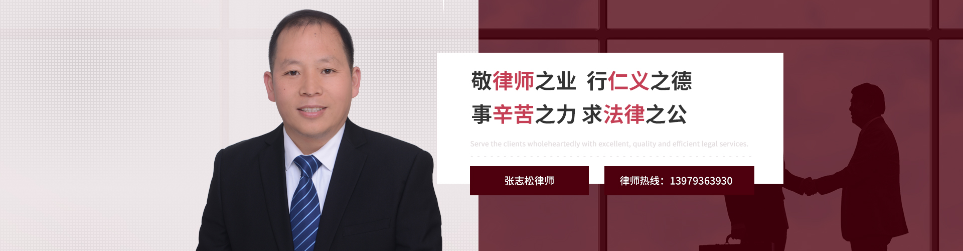 张志松律师