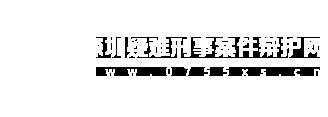 深圳疑难刑事案件辩护网