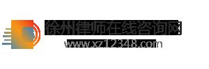 徐州律师在线咨询网