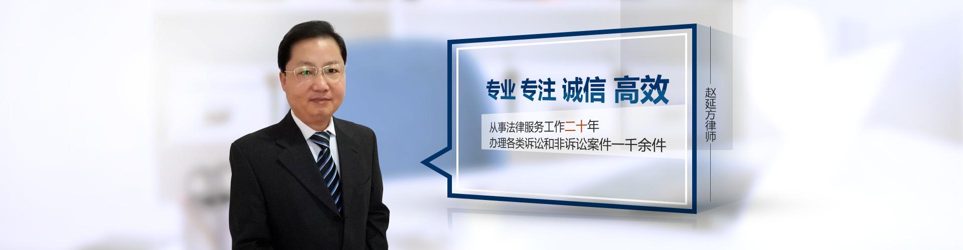北京赵延方律师