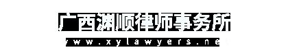 广西渊顺律师事务所