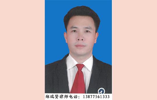 郑瑞贤律师