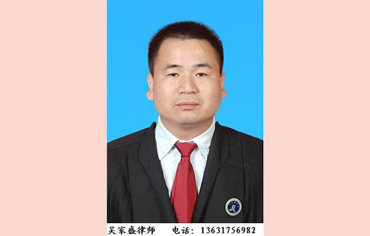 吴家盛律师