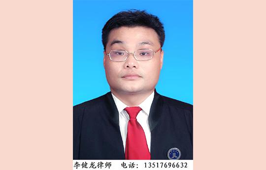 李健龙律师