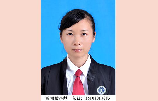 陈珊珊律师