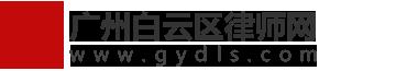 广州白云区律师网
