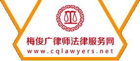 梅俊广律师法律服务网