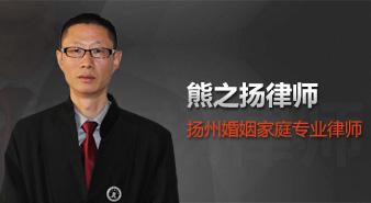 扬州婚姻家庭律师|扬州离婚律师|扬州子女抚养律师|扬州财产分割律师 - 熊之扬律师工作室