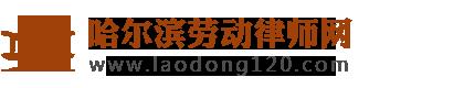 哈尔滨劳动律师网