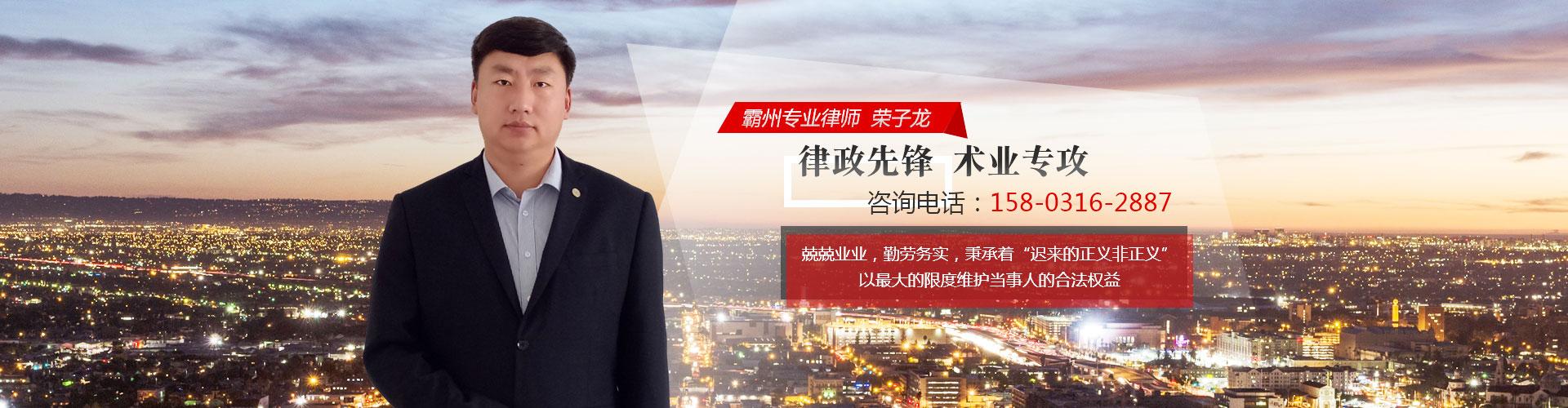 河北荣子龙律师