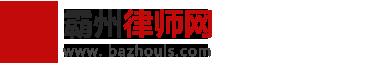 霸州律师网