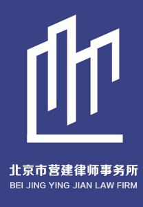 北京市营建律师事务所
