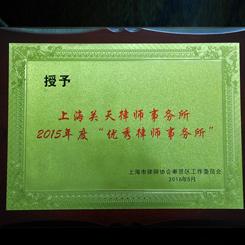 上海关天律师事务所