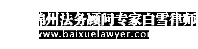 锦州法务顾问专家白雪律师