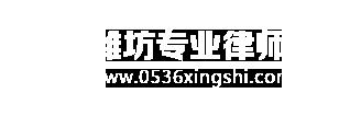 潍坊专业律师