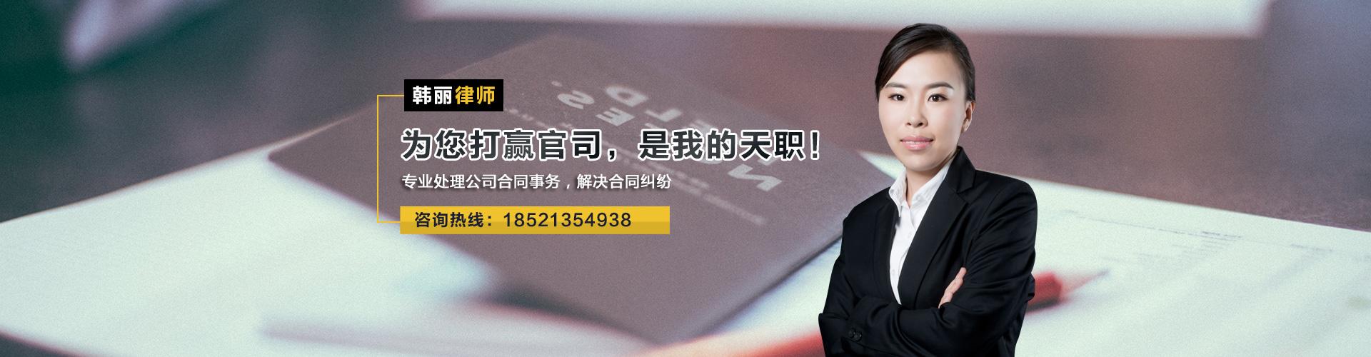 上海韩丽律师