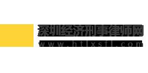 深圳经济刑事律师网