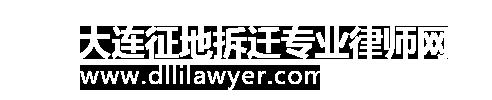 大连征地拆迁专业律师网