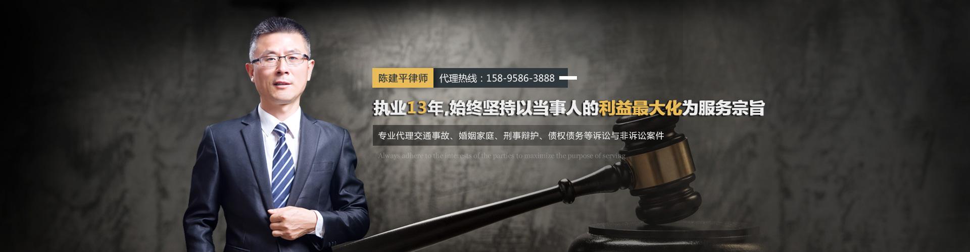 江苏陈建平律师
