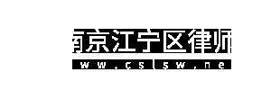 南京江宁区律师