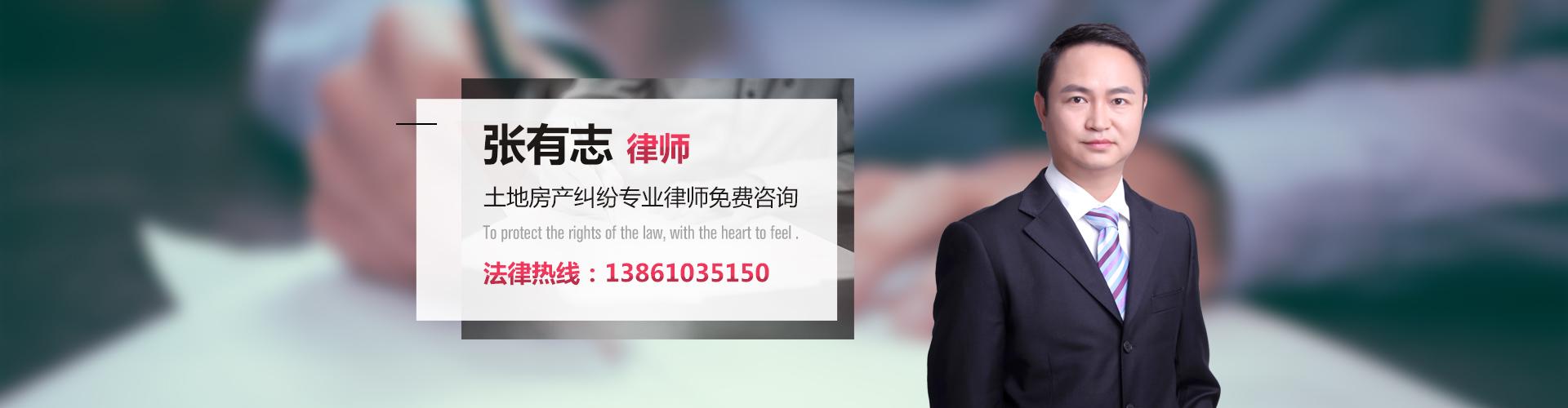 江苏张有志律师