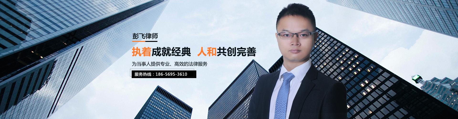安徽彭飞律师