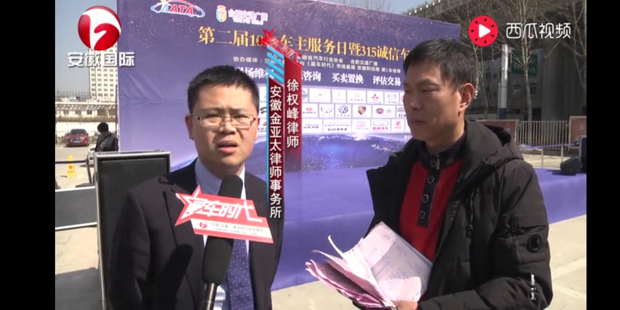 徐权峰律师接受安徽电视台采访