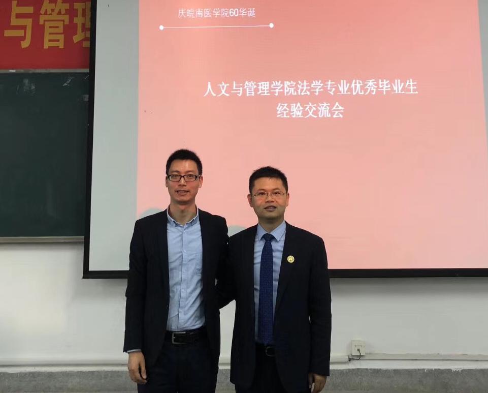 徐权峰律师赴皖南医学院讲学