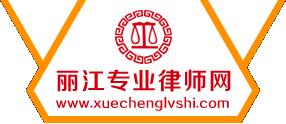 丽江专业律师网