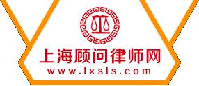 上海顾问律师网
