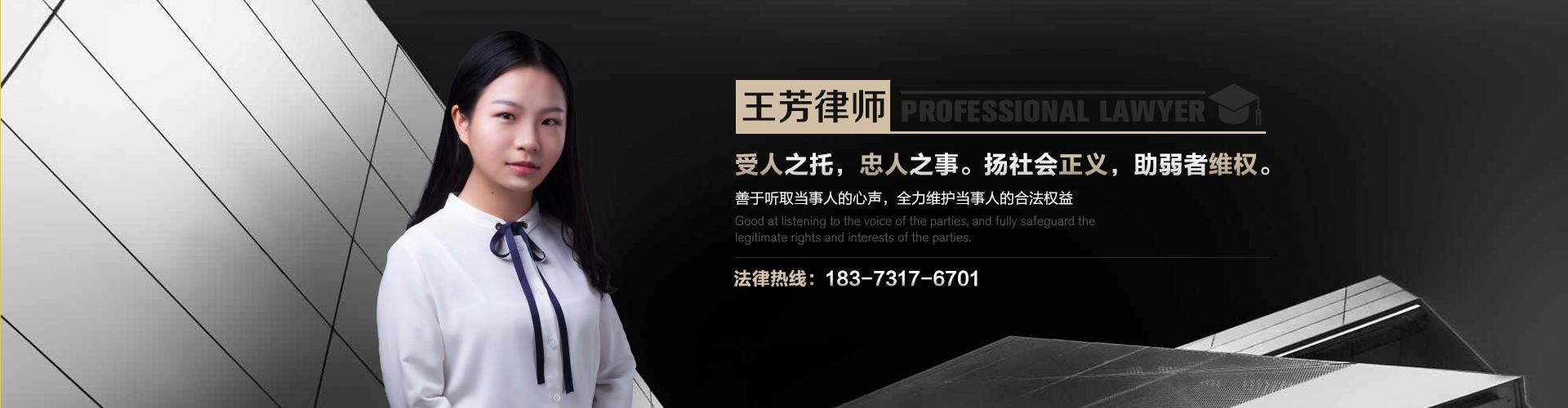 湖南王芳律师