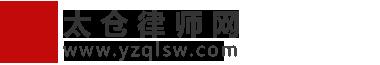 太仓律师网