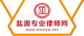 盐源专业律师网