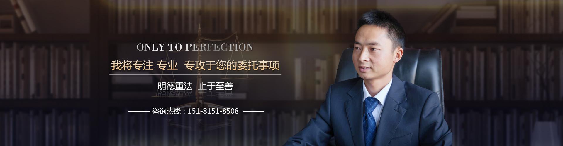 盐源专业律师