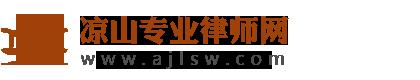 凉山专业律师网