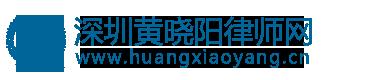深圳医疗纠纷律师