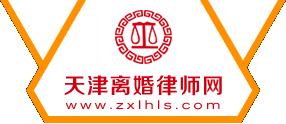 天津离婚律师网