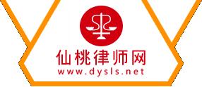 仙桃律师网