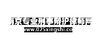 南京专业刑事辩护律师网