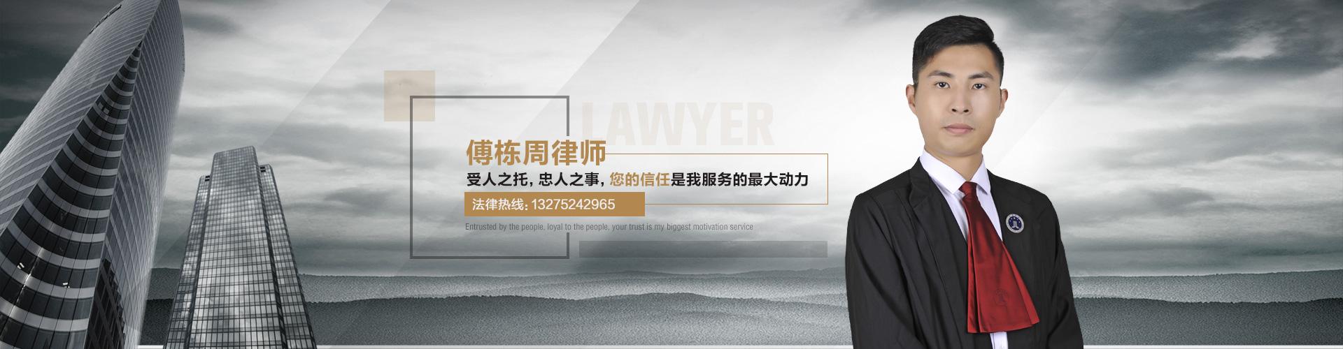 天津傅栋周律师