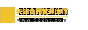 天津合同管理律师
