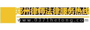 郑州律师法律服务热线
