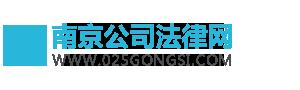 南京公司法律网