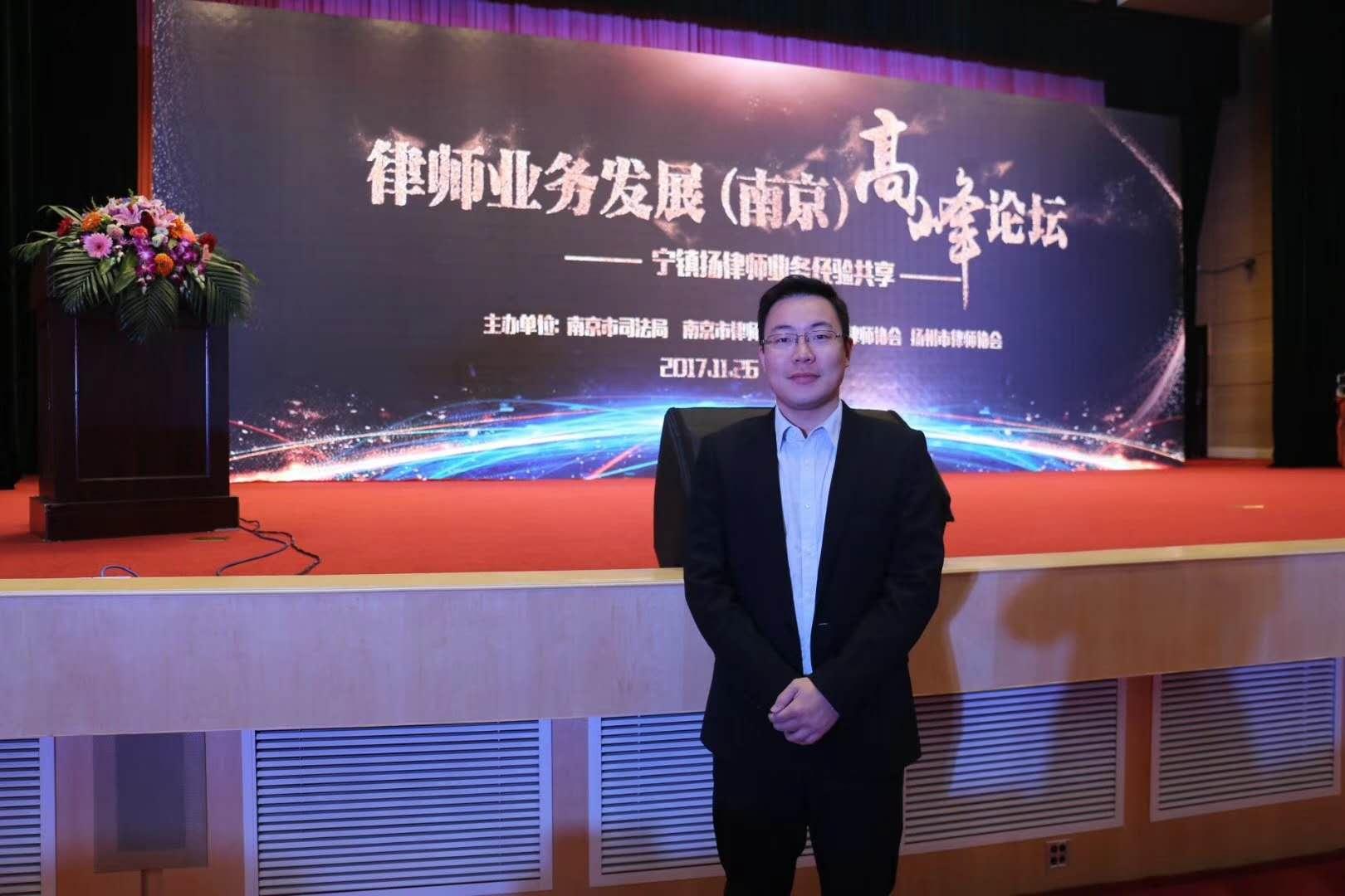 参加律师业务发展(南京)高峰论坛