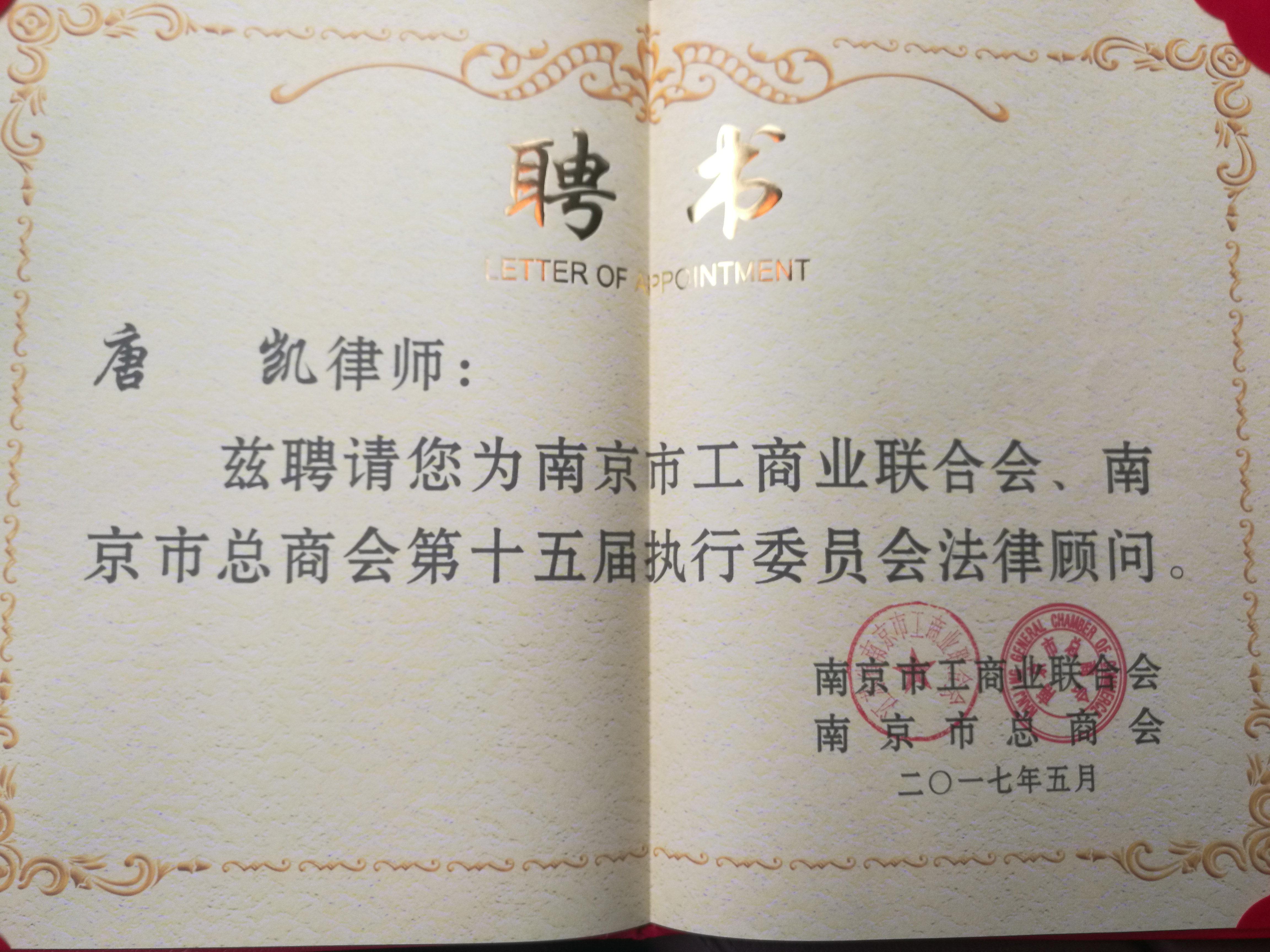 南京市工商联法律顾问聘书