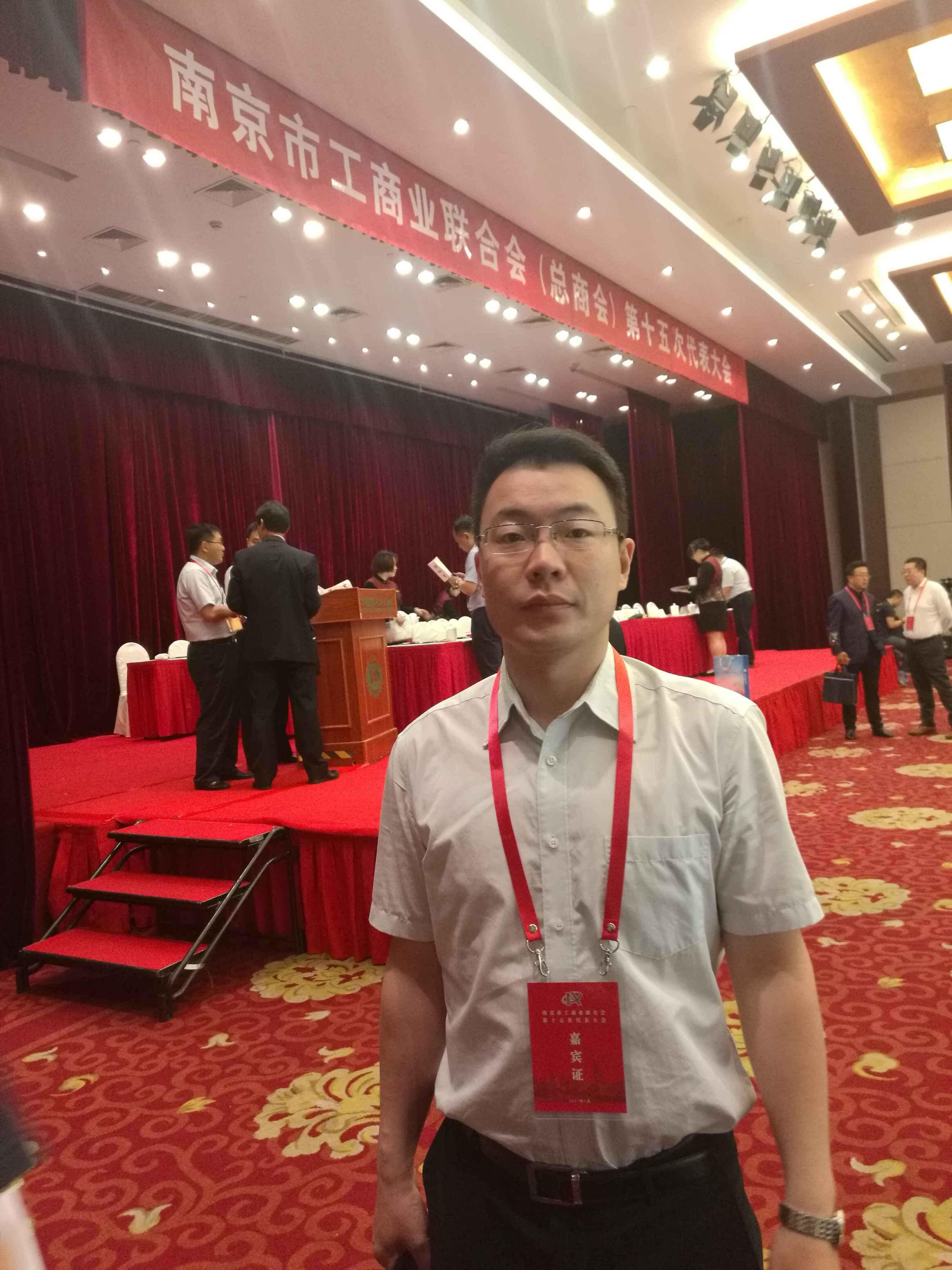 参加南京市工商联会议