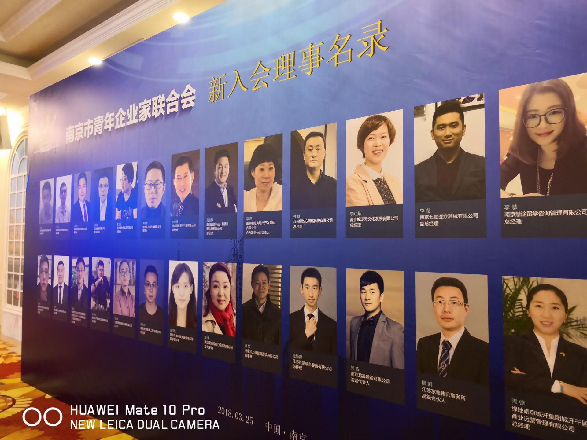 """唐凯律师入选""""南京市青年企业家联合会"""""""