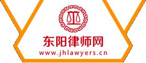 东阳律师网