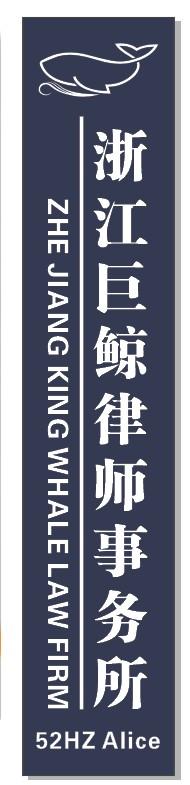 浙江巨鲸律师事务所