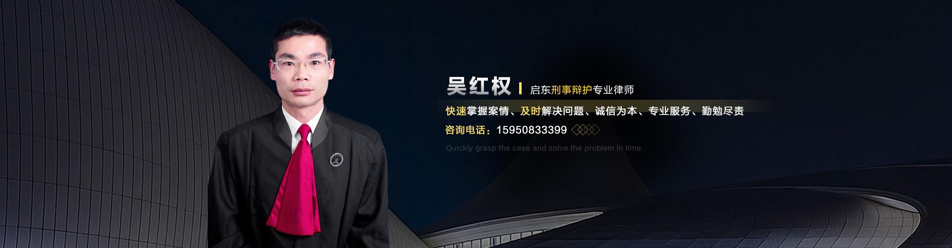 江苏吴红权律师